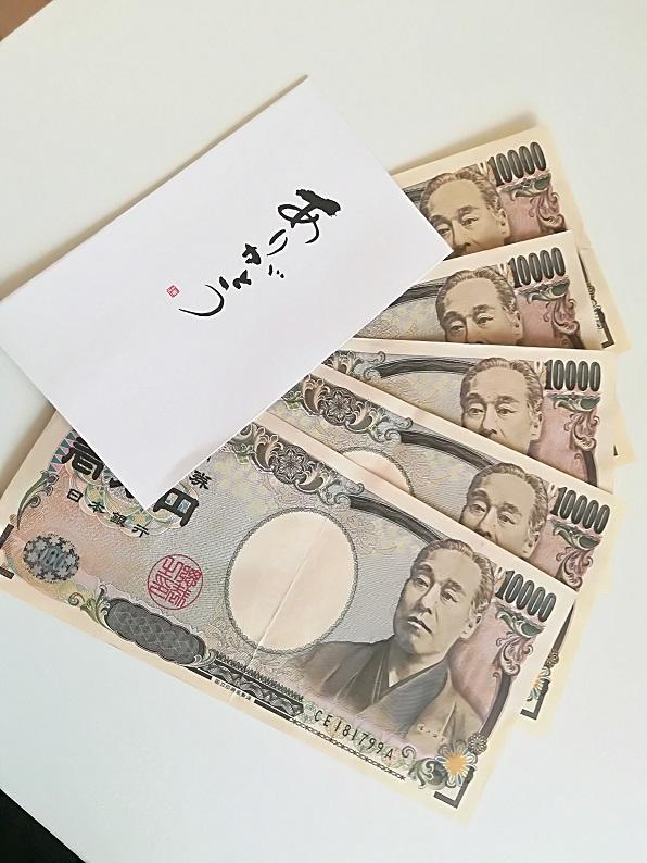沢山稼げた5万円